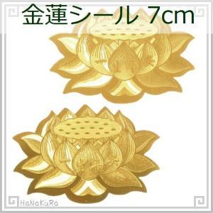 金蓮 シール 7cm 2枚セット zakka-hanakura