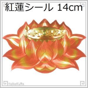 紅蓮 シール 14cm 1枚 zakka-hanakura