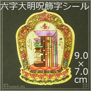 風水 用品 中国 六字大明呪 飾字 シール 1枚 zakka-hanakura