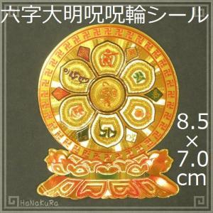 風水 用品 中国 六字大明呪 呪輪 シール 1枚 zakka-hanakura
