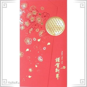 中国 春節 年賀カード 新年 年賀状 小065 金留梅_謹賀新年|zakka-hanakura