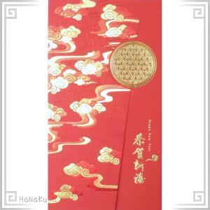 中国 春節 年賀カード 新年 年賀状 小066 金留雲_恭賀新禧 zakka-hanakura