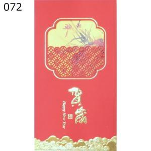 中国 春節 年賀カード 新年 年賀状 小072 窓蘭_賀歳|zakka-hanakura