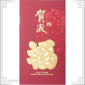 中国 春節 年賀カード 新年 年賀状 小077 金剪祥福_賀歳|zakka-hanakura