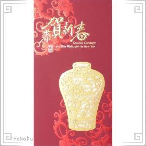 中国 春節 年賀カード 新年 年賀状 小080 金剪花瓶_恭賀新春|zakka-hanakura