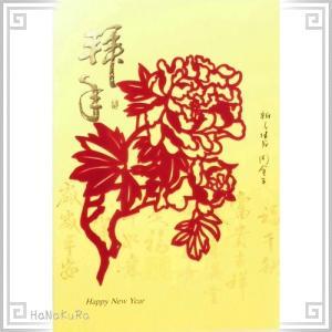 中国 春節 年賀カード 新年 年賀状 大148 牡丹富貴_拝年|zakka-hanakura
