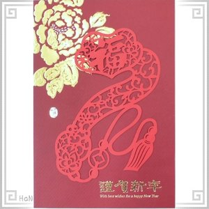 中国 春節 年賀カード 新年 年賀状 大153 如意剪紙金牡丹_謹賀新年|zakka-hanakura
