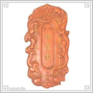 中国で作られた朱墨です。 表には「珍寶墨」と書かれています。 清代(17世紀)に「蒼佩室」という、安...