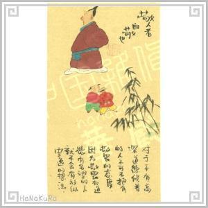 中国 手描き絵 風景画 縦03 敬人者自敬也 詩画 23×13cm 台紙あり 額無し zakka-hanakura