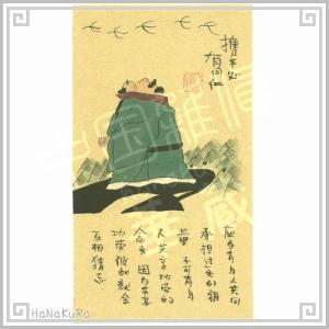 中国 手描き絵 風景画 縦04 携手処有同仁 詩画 23×13cm 台紙あり 額無し zakka-hanakura