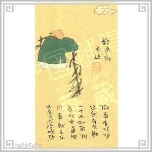 中国 手描き絵 風景画 縦05 欲速則不達 詩画 23×13cm 台紙あり 額無し zakka-hanakura