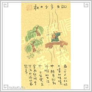 中国 手描き絵 風景画 縦06 回頭多少個秋 詩画 23×13cm 台紙あり 額無し zakka-hanakura