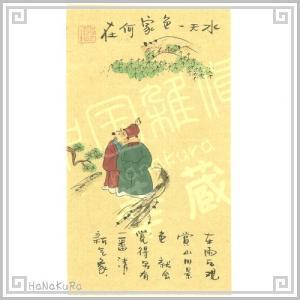 中国 手描き絵 風景画 縦07 水天一色家何在 詩画 23×13cm 台紙あり 額無し zakka-hanakura