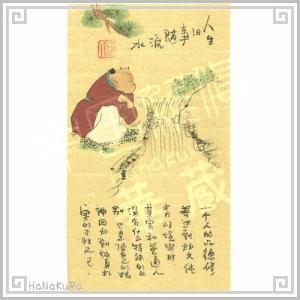 中国 手描き絵 風景画 縦08 人生旧事随流水 詩画 23×13cm 台紙あり 額無し zakka-hanakura