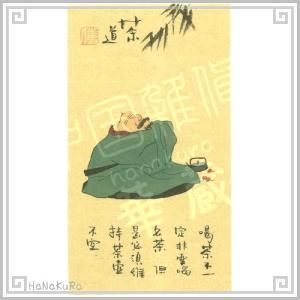 中国 手描き絵 風景画 縦09 茶道 詩画 23×13cm 台紙あり 額無し zakka-hanakura
