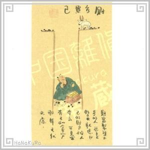 中国 手描き絵 風景画 縦10 財多累己 詩画 23×13cm 台紙あり 額無し zakka-hanakura