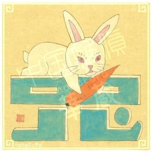 十二支 手描き絵 干支画 卯 兎 うさぎ 18cm 台紙あり 額無し zakka-hanakura