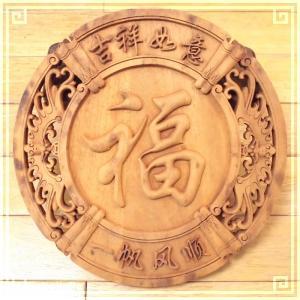 木彫り彫刻 クスノキ 彫刻板 L12 吉祥福 訳あり 天然木 楠木 樟 機械彫り 現品お届け|zakka-hanakura