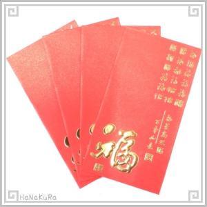 紅包 中国 ご祝儀袋 福30(薄手) 金福_福星 4枚 zakka-hanakura