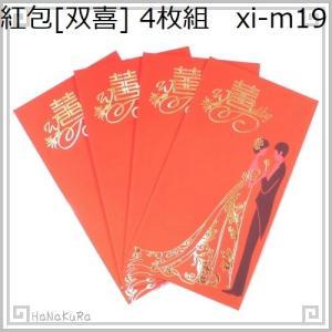 紅包 中国 ご祝儀袋 双喜19(薄手) 金双喜_新郎新婦 4枚 zakka-hanakura