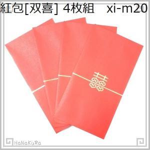 紅包 中国 ご祝儀袋 双喜20(薄手) 金双喜_縁結 4枚 zakka-hanakura