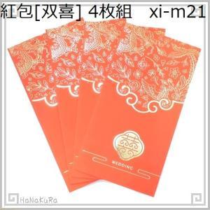 紅包 中国 ご祝儀袋 双喜21(薄手) 金双喜_龍鳳 4枚 zakka-hanakura