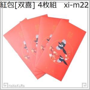 紅包 中国 ご祝儀袋 双喜22(薄手) 双喜_鵲カササギ 4枚 zakka-hanakura