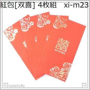 紅包 中国 ご祝儀袋 双喜23(薄手) 金双喜_花唐草 4枚 zakka-hanakura