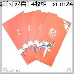 紅包 中国 ご祝儀袋 双喜24 金双喜_喜上梅梢 4枚 zakka-hanakura