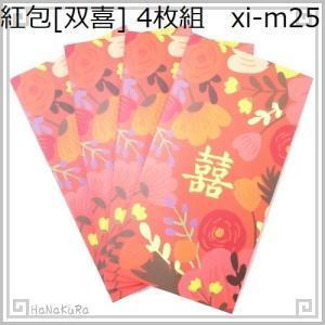 紅包 中国 ご祝儀袋 双喜25 黄双喜_百花A 4枚 zakka-hanakura