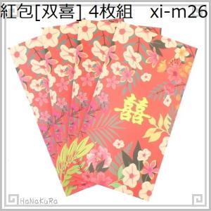 紅包 中国 ご祝儀袋 双喜26 黄双喜_百花B 4枚 zakka-hanakura