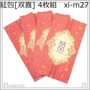 紅包 中国 ご祝儀袋 双喜27 藍双喜_花唐草 4枚 zakka-hanakura