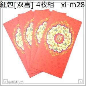紅包 中国 ご祝儀袋 双喜28 黄双喜_花唐草 4枚 zakka-hanakura