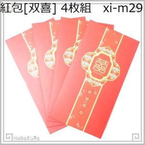 紅包 中国 ご祝儀袋 双喜29 黄双喜_永結同心 4枚 zakka-hanakura