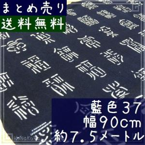 藍染め 生地 訳あり アウトレット C79 藍色37 幅90×長さ約7.5m 送料無料 20%OFF zakka-hanakura
