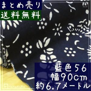 藍染め 生地 訳あり アウトレット D122 藍色56 幅90cm×長さ約6.7m 送料無料 20%OFF zakka-hanakura