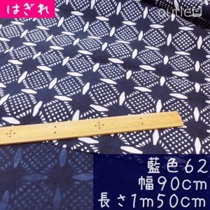藍染め 生地 訳あり アウトレット J112 白色13 幅90cm×長さ約2.0m 15%OFF zakka-hanakura