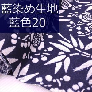 藍染め 生地 藍色20 梅竹 藍印花布 綿100% 長さ1m 幅90cm 片面染め ロットNo1701 zakka-hanakura