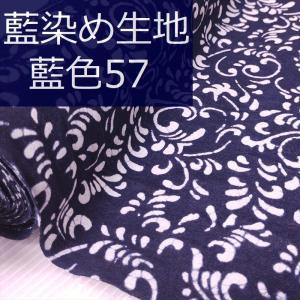 藍染め 生地 藍色57 波唐草 藍印花布 綿100% 長さ1m 幅90cm 片面染め ロットNo1511 zakka-hanakura