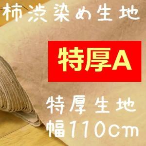 柿渋染め 生地 特厚 無地A ロットNo2006 綿100% 長さ1m 幅110cm|zakka-hanakura