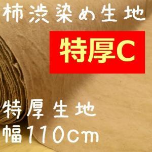 柿渋染め 生地 特厚 無地C ロットNo1810 綿100% 長さ1m 幅110cm|zakka-hanakura