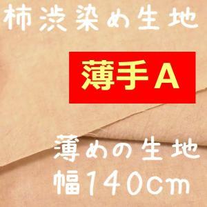 柿渋染め 生地 薄手 無地A ロットNo1801 綿100% 長さ1m 幅140cm|zakka-hanakura