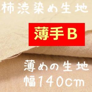 柿渋染め 生地 薄手 無地B ロットNo2006 綿100% 長さ1m 幅140cm|zakka-hanakura