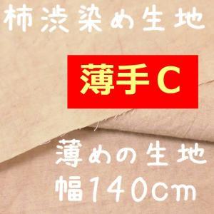 柿渋染め 生地 薄手 無地C ロットNo2107 綿100% 長さ1m 幅140cm|zakka-hanakura