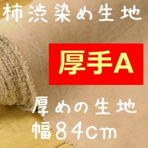 柿渋染め 生地 厚手 無地A ロットNo2006 綿100% 長さ1m 幅84cm|zakka-hanakura