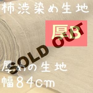 柿渋染め 生地 厚手 無地B ロットNo1707 綿100% 長さ1m 幅84cm|zakka-hanakura