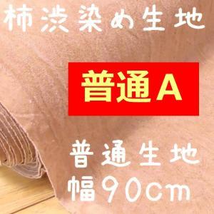 柿渋染め 生地 普通 無地A ロットNo2107 綿100% 長さ1m 幅90cm|zakka-hanakura
