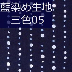 藍染め 生地 三色05 丸点連鎖 藍印花布 綿100% 長さ1m 幅90cm 片面染め ロットNo2012 zakka-hanakura