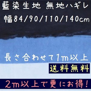 藍染め 生地 ハギレ はぎれ 無地 幅84cm以上 複数枚合わせた長さ合計1m以上 送料無料 2個(2m)注文ならクーポン利用で2000円 zakka-hanakura