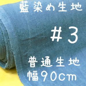 藍染め 生地 無地 普通#3B 藍印花布 綿100% 長さ1m 幅90cm ロットNo2006 zakka-hanakura